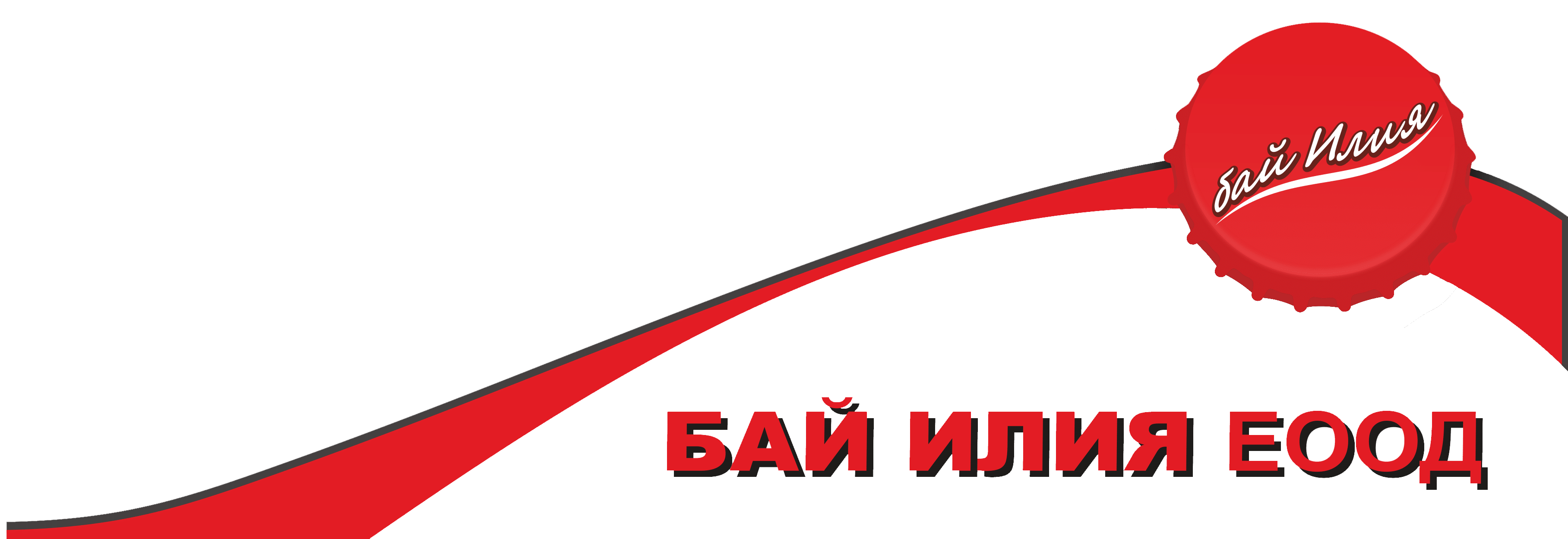 Бай Илия ЕООД